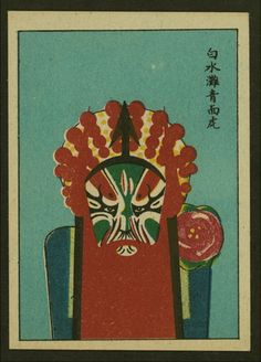 Cigarette cards featuring Chinese opera masks