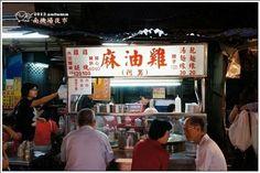 台北最強「南機場夜市」沒機場,但有這9家傳奇小吃,一定要吃一次!便宜得感人啊。阿男麻油雞-風傳媒