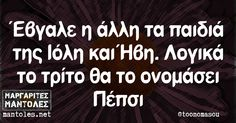 Funny Signs, Funny Memes, Jokes, Funny Greek Quotes, Clever Quotes, Magic Words, Funny Thoughts, Have A Laugh, Just Kidding