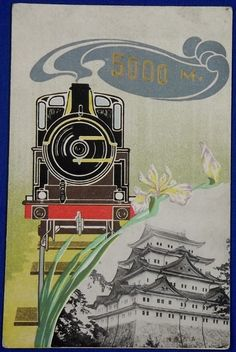 1920's Japanese Postcard : 50th Anniversary of Launch of Railways Service / Locomotive Castle Art - / vintage antique old art card / historic history paper material Japan