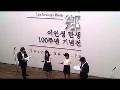 이인성탄생100주년기념식 - YouTube