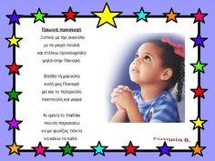 Παιδικές Πινελιές!!!: Παιδικές προσευχές Childrens Prayer, Prayers, Blog, Kids, Young Children, Children, Kid, Beans, Children's Comics