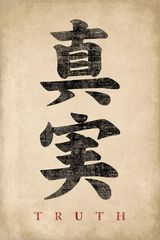 Japanese Calligraphy Truth, poster print