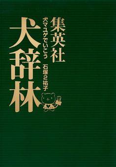 Amazon.co.jp: 犬マユゲでいこう 犬辞林 (Vジャンプ・コミックス): 石塚2 祐子: 本