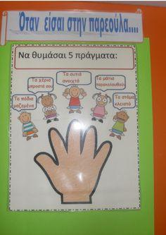 Στην ανάρτηση αυτή και με ένα χρόνο καθυστέρηση, βάζω τους περσινούς μας κανόνες. Επειδή είναι κάτι που αρκετά συνηθισμένο, δεν ήθελα ... 1st Day Of School, School Life, Preschool Education, Preschool Crafts, Classroom Organisation, Classroom Management, Art For Kids, Crafts For Kids, Autumn Leaves Craft