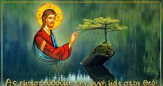 ΕΜΠΙΣΤΟΣΥΝΗ ΣΤΟ ΘΕΟ…     Μας λέει ο Κύριος: «Μάθετε, πως με πιστεύει αληθινά εκείνος που Με εμπιστεύεται.  Μόνο όταν δω εμπιστο...