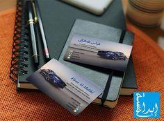 Majd Fallaha On Instagram كروت البزنس الخاصة بمجموعة فراس للسيارات دعاية إعلان طباعة تصميم كروت بزنس كارد Instagram Posts Instagram Tech Company Logos