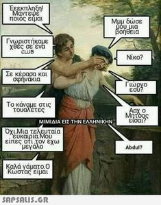 Ancient Memes, Snoopy Comics, Funny Greek, English Quotes, Just Kidding, Have Some Fun, Happy Thoughts, Disney Love, Funny Jokes