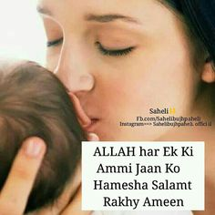 har maa k bechain dil ko rahat ata farma.love u maa. I Love You Mom, Love My Family, Real Love, Love You So Much, Mom And Dad, First Love, My Love, Daughter Quotes, Mom Quotes