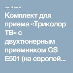 Комплект для приема «Триколор ТВ» с двухтюнерным приемником GS E501 (на европейской территории России) | «Триколор ТВ» - официальный Интернет-магазин