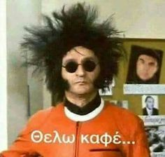 Επειγόντως όμως θέλω Funny Greek Quotes, Greek Memes, Cute Quotes, Funny Cute, The Funny, Good Morning Funny, Magic Words, Just Kidding, Ombre Hair