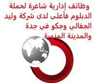 Pin By Saudi Jobs On وظائف شاغرة في السعودية Vacancies In Saudi Arabia Tech Company Logos Company Logo Vodafone Logo