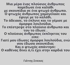 Ο καθένας δίνει ότι έχει στην καρδιά του ✨ #greekpost #quoteoftheday #greekquotes 365 Quotes, Advice Quotes, Wise Quotes, Uplifting Quotes, Inspirational Quotes, Cool Words, Wise Words, Funny Greek Quotes, Life Code
