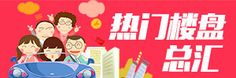 【哈尔滨房地产门户|哈尔滨房地产网】- 哈尔滨搜房网 房天下