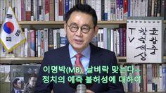 윤칼세 TV(77) 이명박, 날벼락 맞는다. 정치의 불예측성에 대하여!