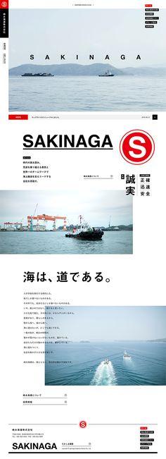 www.sakinaga.co.jp