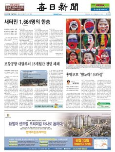 2014년 6월 12일 목요일 매일신문 1면