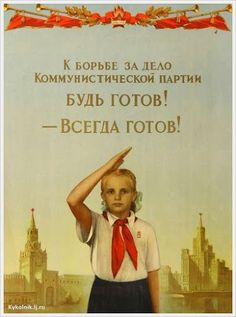 """For the Fight for Communism. Be Ready! Always Be Ready!"" No 3 of a series of Soviet posters prepared for the purpose of hanging in the Pioneers' room in schools or Pioneers camps. Communist Propaganda, Propaganda Art, Soviet Art, Soviet Union, Motto, Socialist Realism, Alternate History, Vintage School, Russian Art"