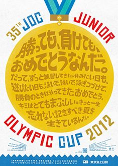 junior Olympic poster