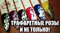 ТРАФАРЕТНЫЕ РОЗЫ И НЕ ТОЛЬКО! / PATTERN ROSES AND MORE!