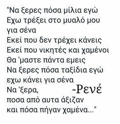 Live Laugh Love, Greek Quotes, Life Quotes, Poetry, Math Equations, Feelings, Sayings, Words, Irene