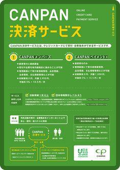 ca Flyer And Poster Design, Flyer Design, Layout Design, Web Banner Design, Web Design, Design Campaign, Poster Fonts, Japanese Graphic Design, Leaflets