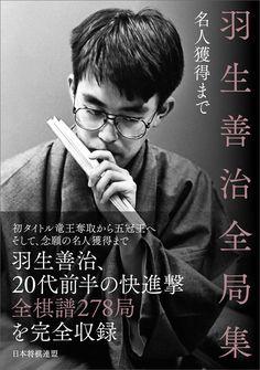羽生善治全局集 ~名人獲得まで~ : 将棋世界 : 本 : Amazon