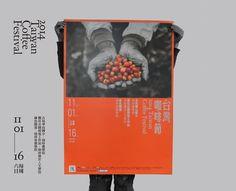 古坑台灣咖啡節2014-封面