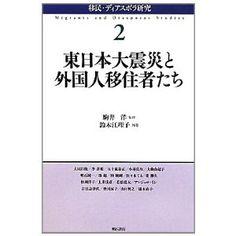 東日本大震災と外国人移住者たち (移民・ディアスポラ研究2)/「絆」なんてものに安易に酔い痴れないために、読みたい。