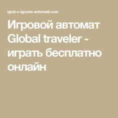 Игровой автомат Global traveler - играть бесплатно онлайн