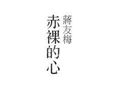 赤裸的心_書名標準字_rcb_page_pic_1024x768px