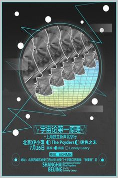 Nonplus of Color play XP in Beijing tomorrow! Beijing, Shanghai, Independent Music, Great Bands, China, Play, Color, Colour, Pekin Chicken