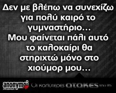 Funny Greek, Greek Quotes, All You Need Is, Funny Cute, Laughter, Jokes, Greeks, Humor, Sayings