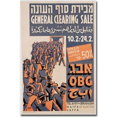 Trademark Art General Clearing Sale, 1947 inch Canvas Wall Art, Size: 22 x 32, Multicolor