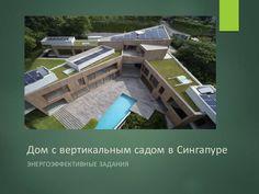Эко-дом с вертикальным садом и независимой системой энергоснабжения