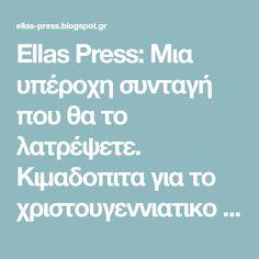 Ellas Press: Μια υπέροχη συνταγή που θα το λατρέψετε. Κιμαδοπιτα για το χριστουγεννιατικο τραπεζι Blog, Meals, Meal, Food, Nutrition, Diet