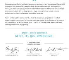 Announcing our Newest Diamond Director, Beto Carvalho - leanoro4ka74@gmail.com - Приглашаю Вас на работу в Компанию, которая за 6 лет от момента создания вошла в ТОП-500 самых больших компаний мира, и на сегодня в этом клубе (куда входят Google, Apple, CocaCola и др.) признана самой быстрорастущей. https://yelenatimofeyeva.jeunesseglobal.com/ru-RU/