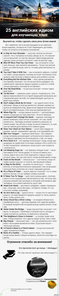 25 английских идиом для изучающих язык Эти фразы надо знать всем, кто хочет подтянуть свой разговорный английский и понимать, о чем идет речь в разговоре, фильмах или книгах.  ADME, Английский язык, идиомы, длиннопост / Начать изучение: http://popularsale.ru/faststart3/?ref=80596&lnk=1442032 / Начать изучение: http://popularsale.ru/faststart3/?ref=80596&lnk=1442032 / Начать изучение: http://popularsale.ru/faststart3/?ref=80596&lnk=1442032