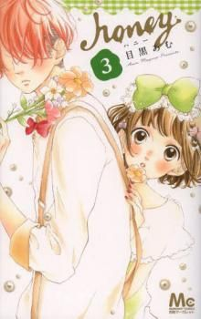 Honey 3 : Meguro Amu (Betsuma/ Shueisha)