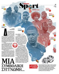 Layout, Word cup 2018 Russia, France - Belgium, players from africa, newspaper Fileleftheros
