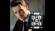 Nikos Vertis - Kratise me (Official)