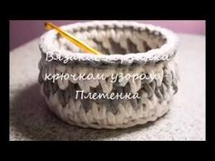 Basket of knitting yarn. Linen Stitch, Crochet Home Decor, Knitting Yarn, Class Ring, Decorative Bowls, Projects To Try, Crochet Patterns, Crochet Baskets, Knitted Bags