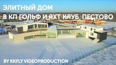 Элитный дом к продаже в КП Гольф и Яхт клуб Пестово