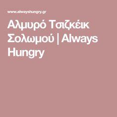 Αλμυρό Τσιζκέικ Σολωμού | Always Hungry