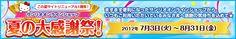 Sanrio online shop