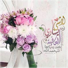 . . . || . لا شي يــساوي {لعافيه.. فمن يدرگــهـا فليحمد اللهㅤㅤㅤㅤ ㅤ ㅤㅤㅤㅤㅤ ㅤㅤㅤㅤㅤㅤ #تصميمي #تصاميم_دينيه by hnosh_q7 Kalimah on facebook http://ift.tt/1VXr4dl Kalimah on twitter https://twitter.com/kalima_h Kalimah on instagram http://ift.tt/1LU58Az Kalimah on pinterest http://ift.tt/1hKqXEA Kalimah on bloger http://ift.tt/1LU56sh Kalimah on tumblr http://ift.tt/1VXr5hr ______________________________________ إن الذين قالوا ربنا الله ثم استقاموا تتنزل عليهم الملائكة ألا تخافوا ولا تحزنوا…