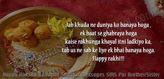Happy Raksha Bandhan Shayari Messages SMS For Brother/Sister Happy Raksha Bandhan Messages, Happy Raksha Bandhan Status, Happy Raksha Bandhan Quotes, Happy Raksha Bandhan Wishes, Happy Raksha Bandhan Images, Raksha Bandhan Greetings, Poem On Raksha Bandhan, Raksha Bandhan Date, Raksha Bandhan Shayari