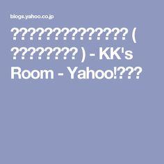 トイレタンク隠してみました☆ ( 修理とリフォーム ) - KK's Room - Yahoo!ブログ