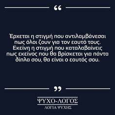 """""""Θα υπάρξουν στιγμές που θα νιώσεις μόνος, χωρίς αυτό να σημαίνει πως δεν έχεις ανθρώπους δίπλα σου.…"""" #psuxo_logos #ψυχο_λόγος #greekquoteoftheday #ερωτας #ποίηση #greek_quotes #greekquotes #ελληνικαστιχακια #ellinika #greekstatus #αγαπη #στιχακια #στιχάκια #greekposts #stixakia #greekblogger #greekpost #greekquote #greekquotes Greek Quotes, Psychology, Love, Words, Instagram, Psicologia, Amor, I Like You, Horses"""