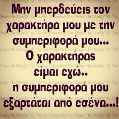 Photo of Frixos ToAtomo. Photo of Frixos ToAtomo. Greek Quotes, Wise Quotes, Book Quotes, Funny Quotes, The Words, Great Words, Unique Quotes, Meaningful Quotes, Inspirational Quotes